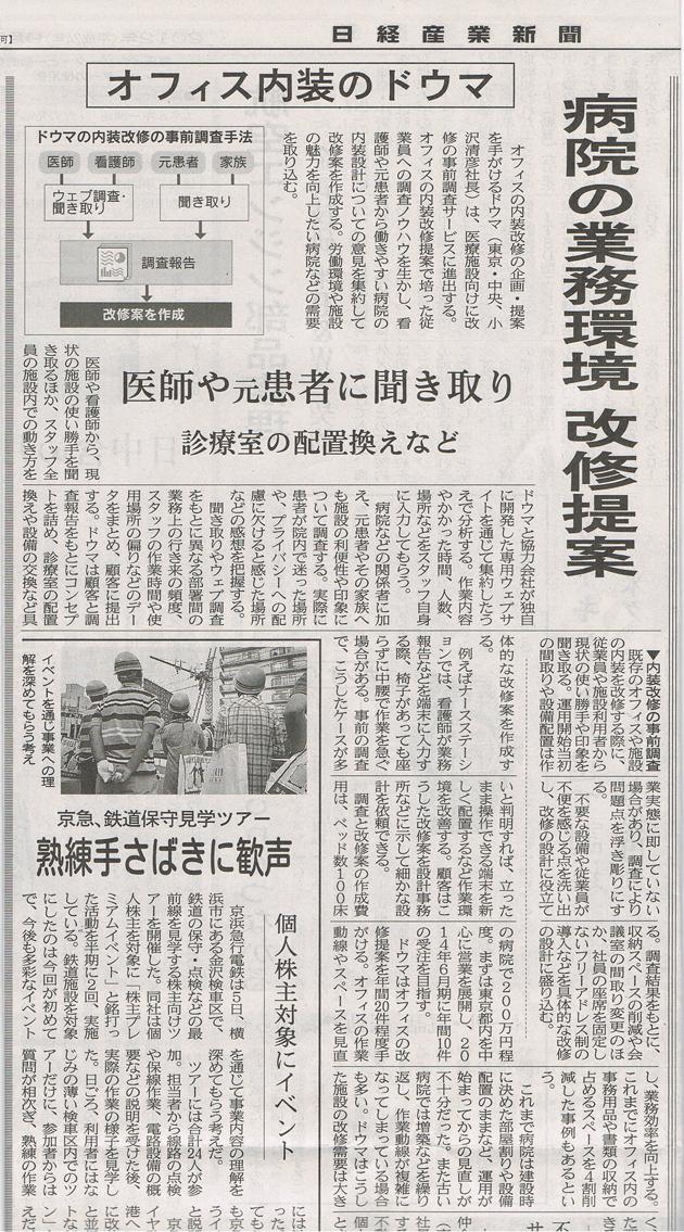 ドウマが2012年9月6日付の日経産業新聞に掲載されました