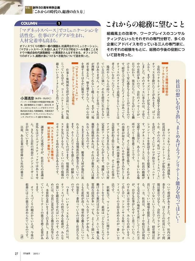 代表のコラムが月刊総務の2013年1月号に掲載されました