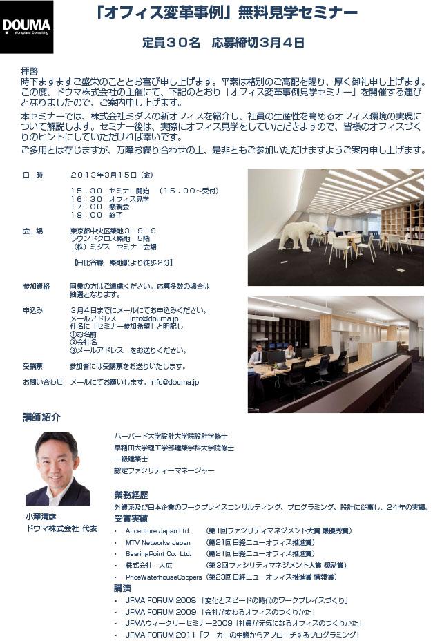 2013年3月15日にドウマセミナーを開催します